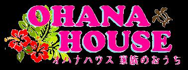 OHANA HOUSE  オハナハウス